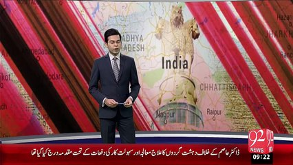 Karachi RAW Funding Ka Inkeshaf – 26 Nov 15 - 92 News HD