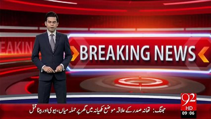 Breaking News - Karachi Insdad-E-Gardi Ki Adalat No 2 Main Boom Ki Itlah  – 26 Nov 15 - 92 News HD