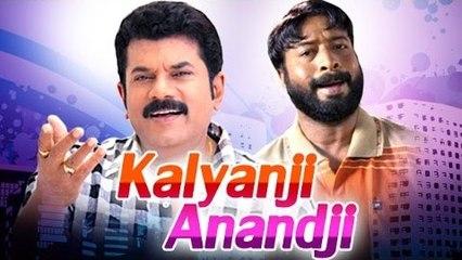 Kalyanji Anandji | Full Malayalam Movie | Mukesh, Harishree Ashokan, Annie