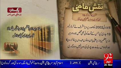 Naqshe-E-Mazi –Musharraf  Ka Order No 19 – 26 Nov 15 - 92 News HD
