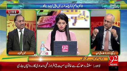 Bakhabar Subh – 26 Nov 15 - 92 News HD