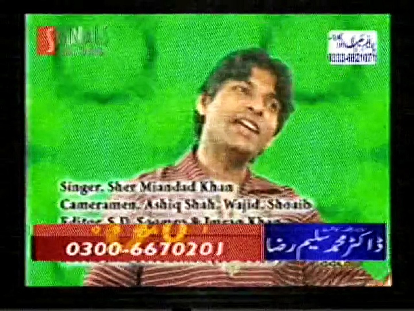 data di kacheri sher miandad mp3