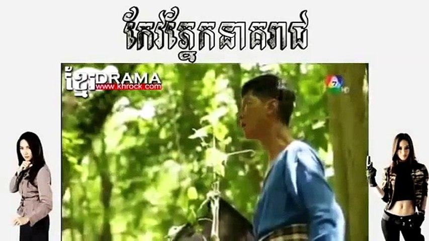កែវភ្នែកនាគរាជ,EP17,Keo Pnek Neak Reach,Thai Drama Khmer dubbed,រឿងភាគថៃ,រឿងថៃ,ភាពយន្តថៃ,T   Godialy.com
