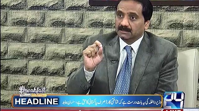 Fake ID cards issue is a very sensitive case: Salman Abid
