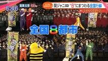 【大熱狂映像】関ジャニ∞主演映画『エイトレンジャー2』∞都市舞台挨拶