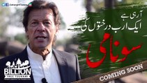 Exclusive Message of Imran Khan on Billion Tree Tsunami which is Coming Soon