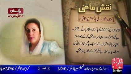Naqshe-E-Mazi – PPP Parliamentarin Ka Qayam– 28 Nov 15 - 92 News HD