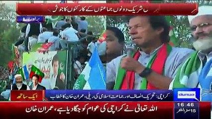 Imran Khan Speech In Karachi PTI & JI Rally � 28th November 2015