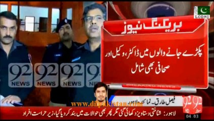 Lahore Police taken 45 into custody included students, journalists and lawyers - Punjab Police Head Money Fraud.