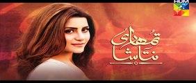 Tumhari Natasha Episode 18 on Hum Tv  27th November 2015