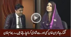 It Seems Like That Imran Khan Wants To Marry With Someone Else - Reham Khan