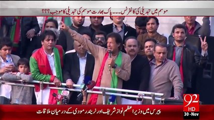 Imran Khan Ka Sailkot Main Jalsy Sy Khitab – 30 Nov 15 - 92 News HD