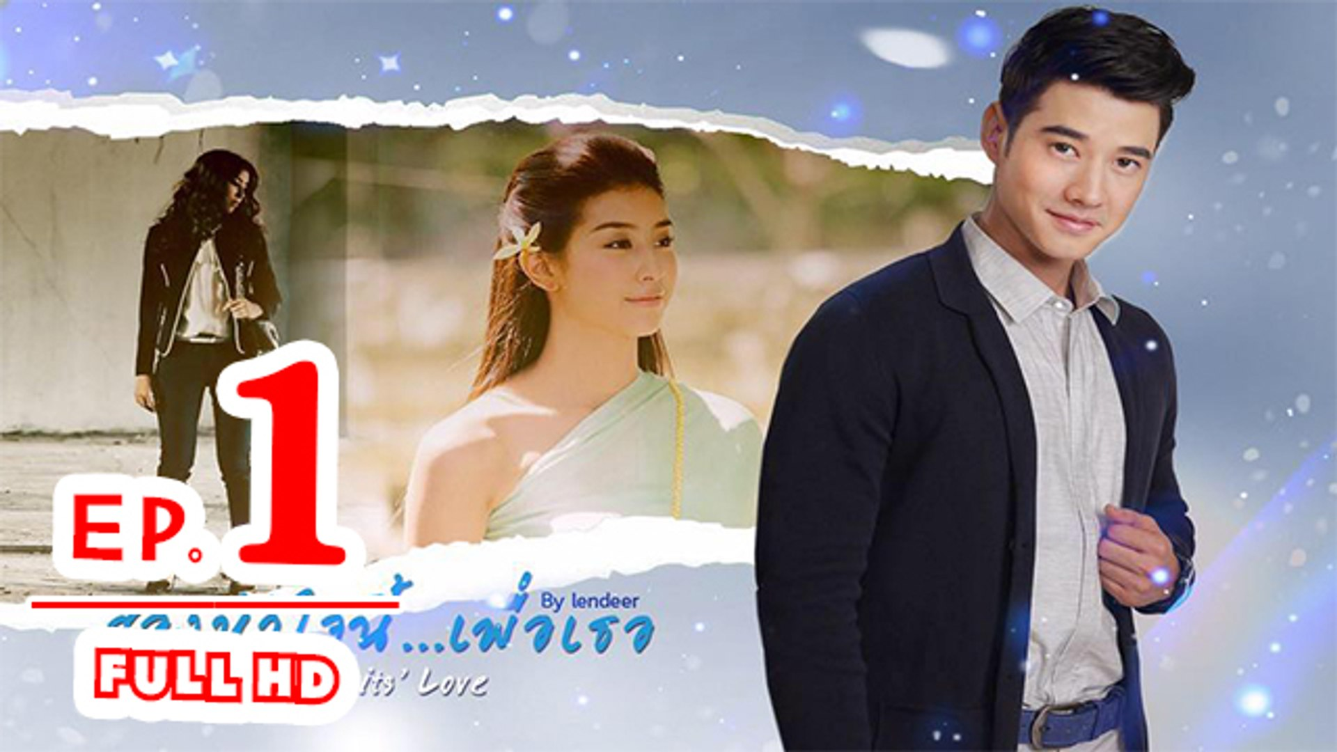 Two spirit love thai lakorn eng sub