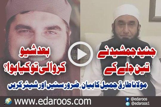 Junaid Jamshaid Ne Teen Chillay Laga K Shave Kara Di To Kia Huwa By Maulana Tariq Jameel