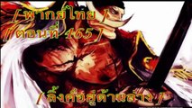 [ One ★ Piece ] วันพีช ตอนที่ 465 [ พากย์ไ