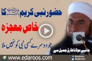 Huzoor Nabi Kareem Ka Khas Moajza Jo Kisi Dosre Nabi Ko Nahi Mila By Maulana Tariq Jameel