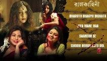 Rajkahini  রাজকাহিনী  Audio Jukebox  Srijit Mukherji  V Music  2015