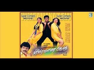 Vivaramana Aalu - Jukebox (Full Movie Story Dialogue)