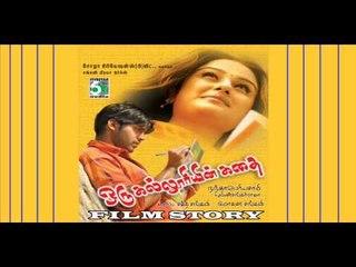 Oru Kalluriyin Kadhai - Jukebox (Full Movie Story Dialogue)
