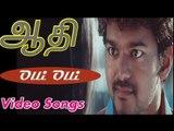 Olli Olli HD Video Songs   Aathi   Vijay Hits   Vidyasagar