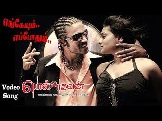 Yengaeyum | Pollathavan | HD Video Song | Dhanush | G.V.Prakash
