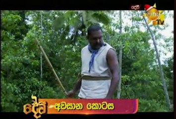 Devi Sinhala Teledrama Last Episode 214 - 04th December 2015