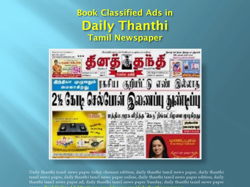 Daily Thanthi Newspaper Classified Advertisement, Ad in Daily Thanthi  Newspaper