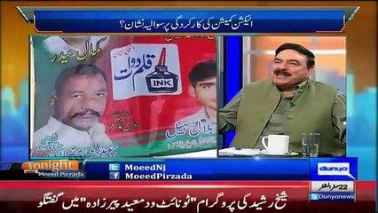 Ek Din Aapko Khabar Aye Gi Kay Special Interview Kerna Hai Sehikh Rasheed, Moeed Pirzada laughed