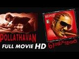 Pollathavan Full Movie HD Quality Part 1