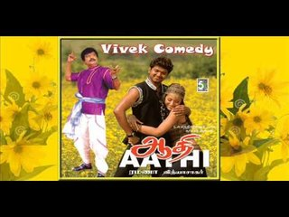 Vivek Comedy | Aathi Vivek Comedy Juke Box