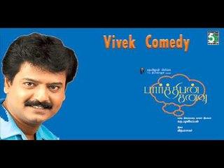 Vivek Comedy | Parthiban Kanavu Comedy Juke Box