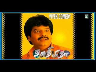 Vivek Comedy - Thaka Thimi Thaa