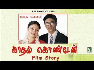 Kadhal Kondaen  - Jukebox (Full Movie Story Dialogue)