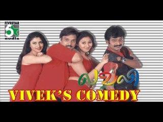 Vivek Comedy -  Lovely