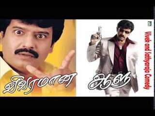 Vivek and Sathyaraj Kalakal Comedy | Vivaramana Aalu Comedy