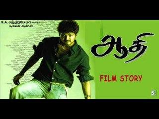 Aathi - Jukebox (Full Movie Story Dialogue)