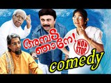 അമ്പട ഞാനേ Comedy Scenes Collection | Malayalam Comedy Scenes | Nedumudi Venu Comedy Scenes
