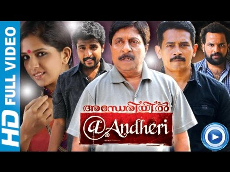 Malayalam Full Movie 2014 New Releases | @ Andheri Malayalam Movie |  Sreenivasan,Atul Kulkarni