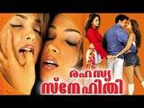 Malayalam Full Movie New Releases - Rahasya Snehithi - Malayalam Full Movies [HD]