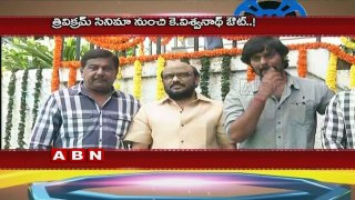 K Viswanath out from Aa Aaa movie