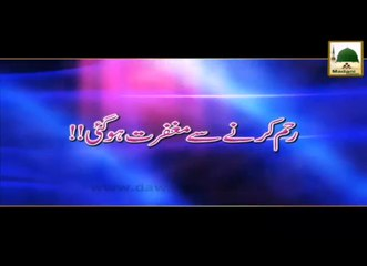 Reham Karne Se Maghfirat Hogai - Short Speech - Maulana Ilyas Qadri