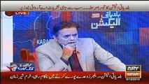 Special Transmission On Ary – 7pm to 8pm – 5th December 2015