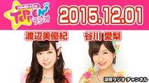 2015.12.01 NMB48のTEPPENラジオ 【渡辺美優紀・谷川愛梨】