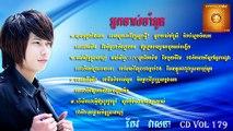 Keo Veasna - Neak Chas Cham Oun - Nak Chas Cham Oun - Sunday CD Vol 179
