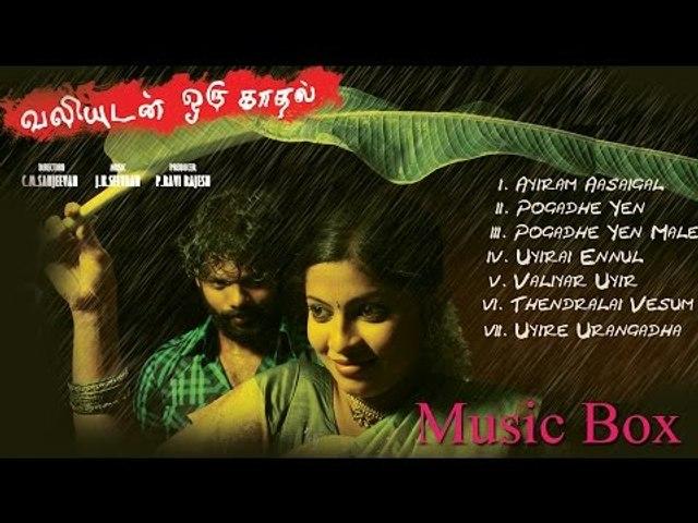 Valiyudan Oru Kadhal - Juke Box | Rajesh | Gowri Nambiyar | J.K.Selvaah | Mass Audios