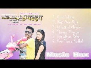 Eppodhum Raja - Music Box | Viji | Deplina | Kapileshwar
