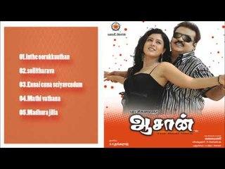 Engal Aasan - Juke Box | Vijayakanth | Akshaya | Sabesh Murali | Kalaimani | Mass Audios
