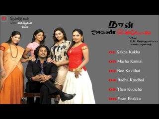 Naan Avanillai  - Juke Box | Jeevan | Sneha | Namitha | Malavika | Selva | Vijay Antony| Mass Audios
