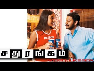 Sadhurangam - Video Juke Box  | Srikanth | Sonia Agarwal | Vidyasagar | Karu Pazhaniappan