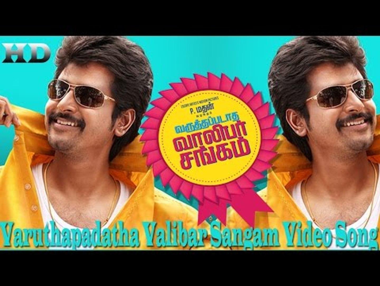 Varuthapadatha Valibar Sangam Title Video Song Sivakarthikeyan Sri Divya D Imman Soori